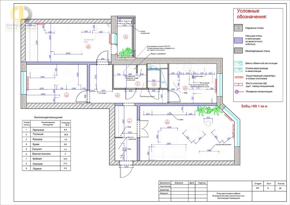 План расстановки мебели в кухне-гостиной квартиры. Строительные чертежи