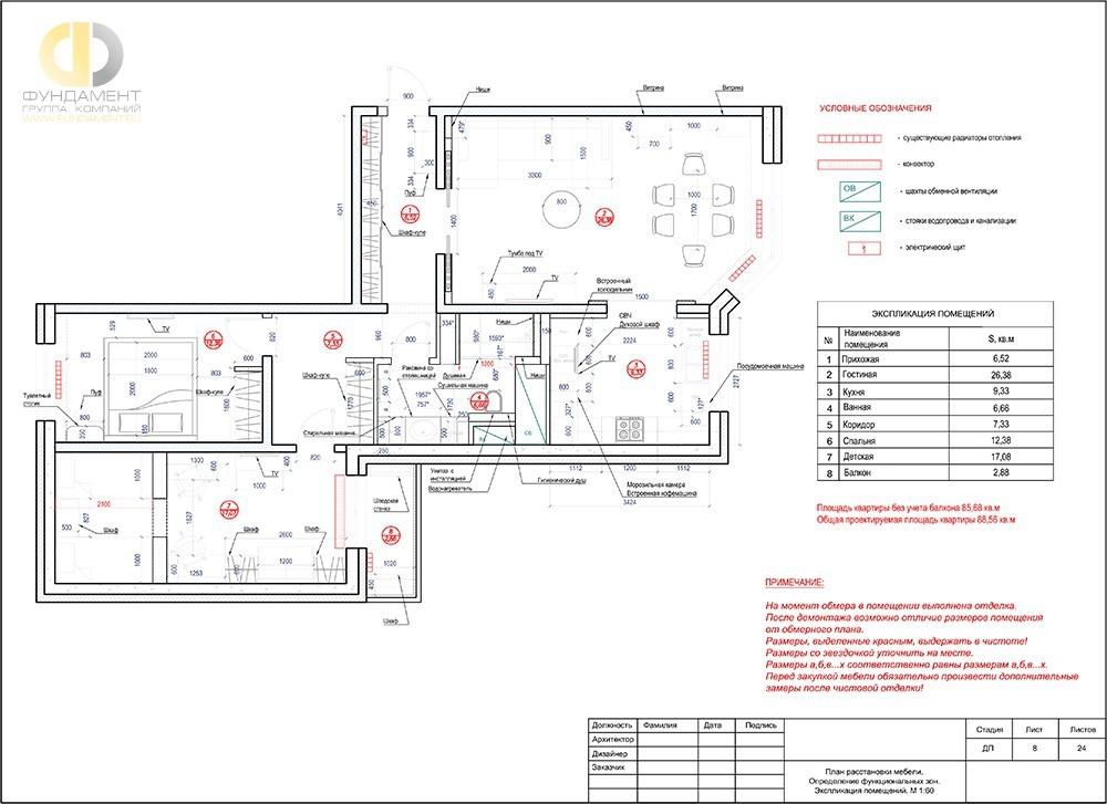 Дизайн-проект квартиры. Строительные чертежи